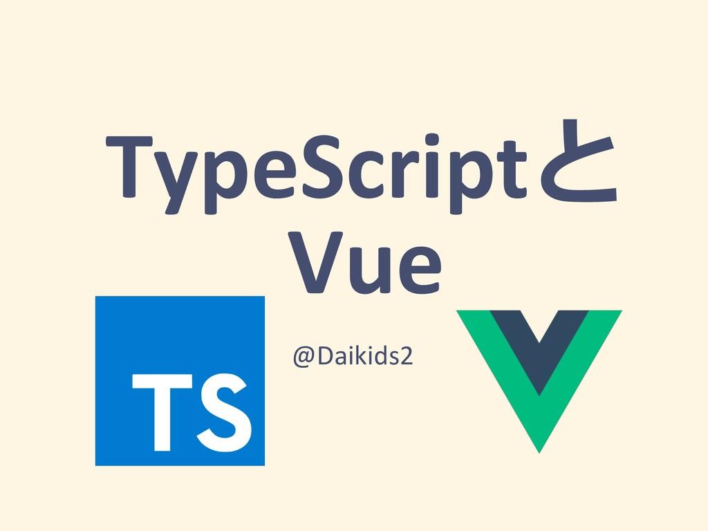 TypeScript Vue @Daikids2