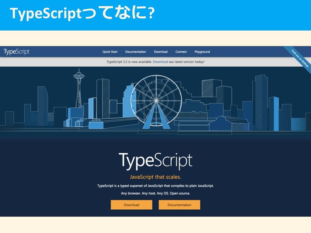 TypeScript?