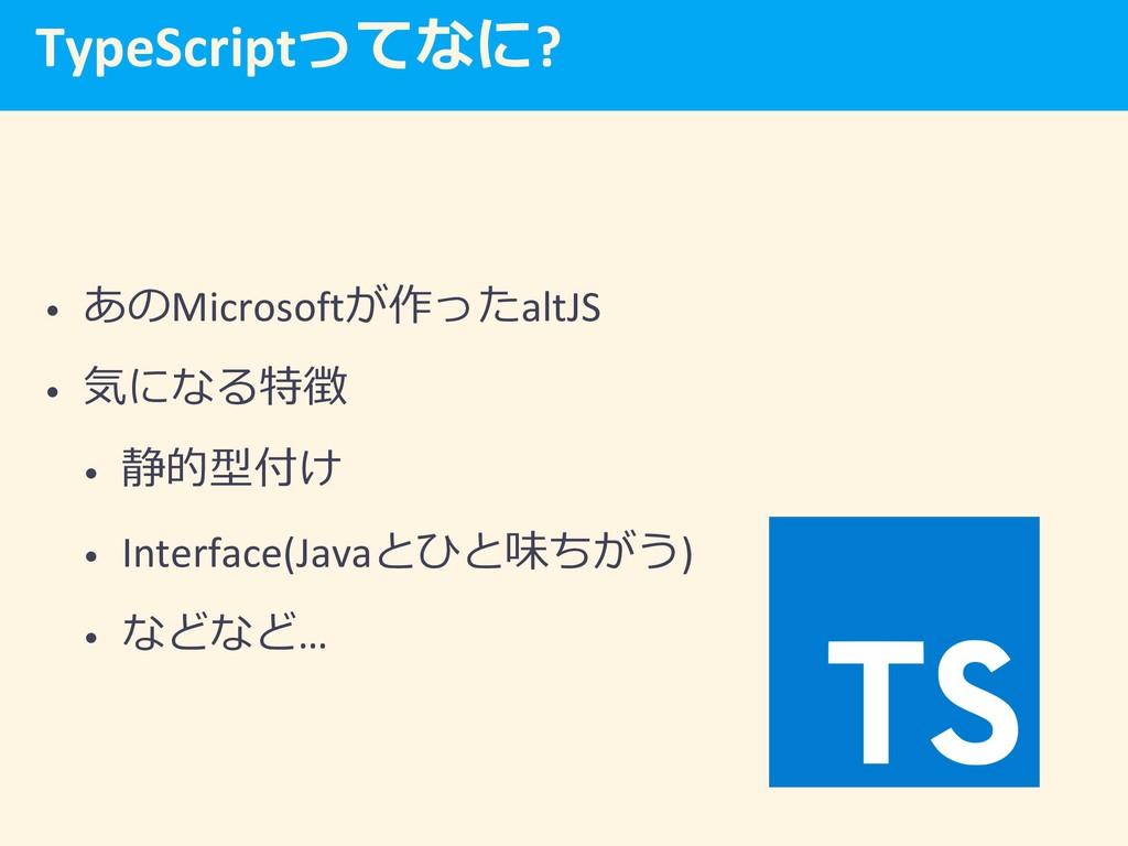 TypeScript? • MicrosoftaltJS •  ...