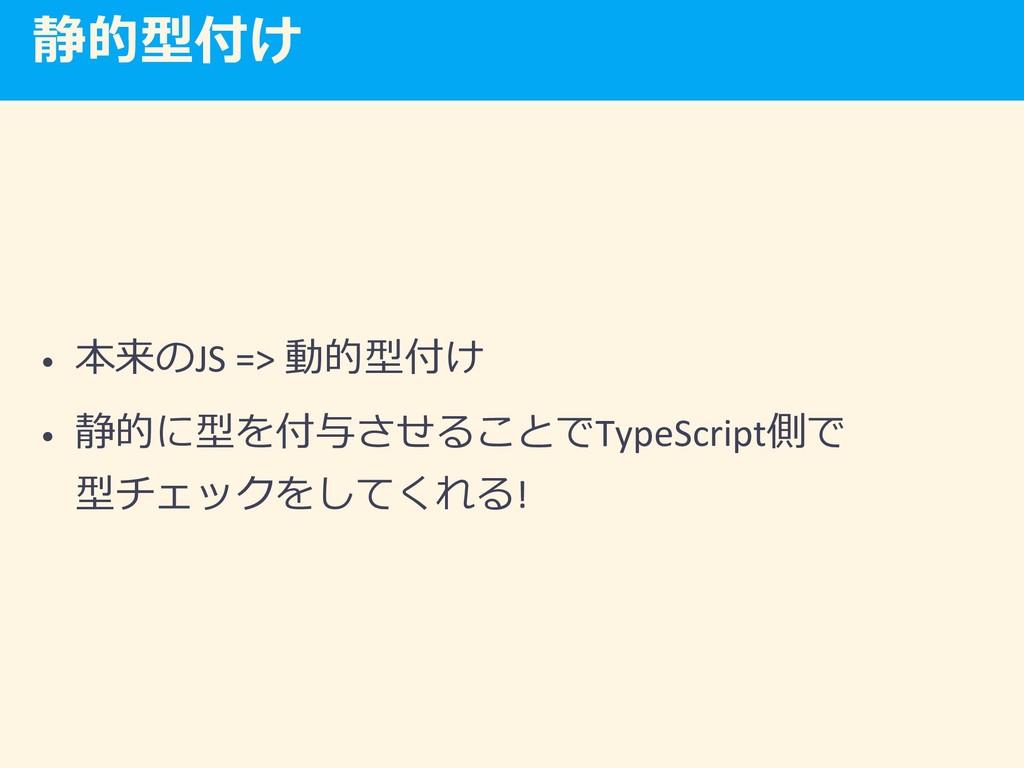 • JS =>  •   TypeScrip...