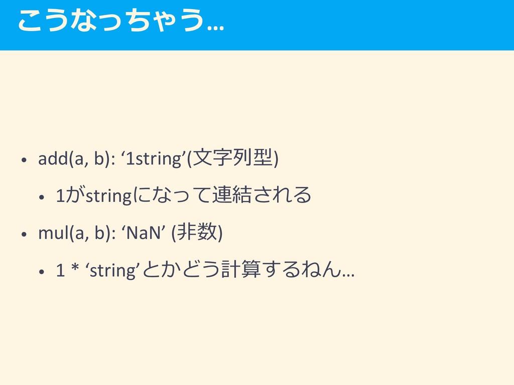 … • add(a, b): '1string'() • 1strin...
