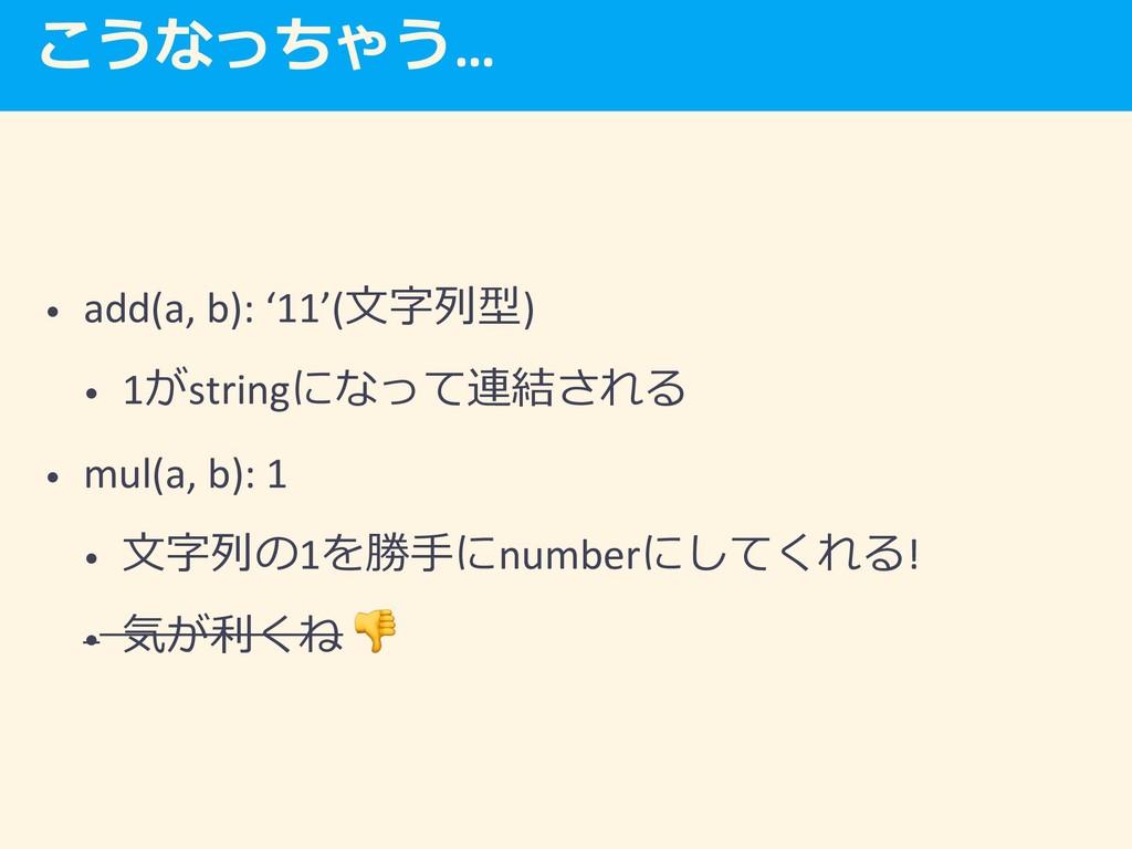 … • add(a, b): '11'() • 1string...