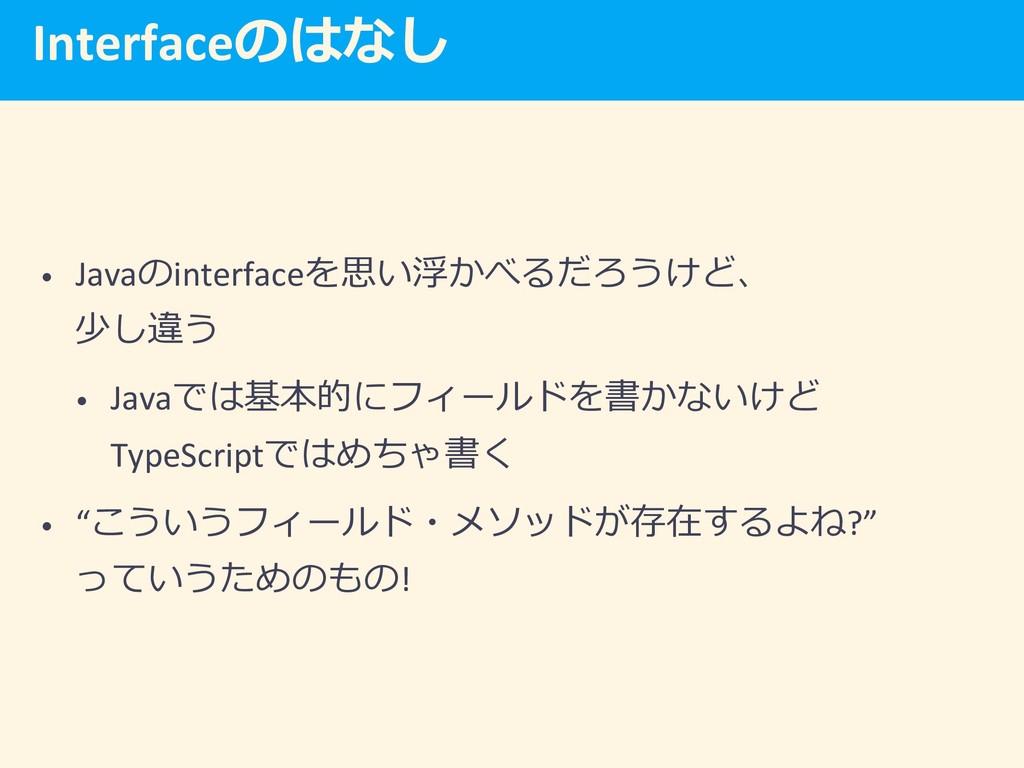 Interface • Javainterface +1  ./...