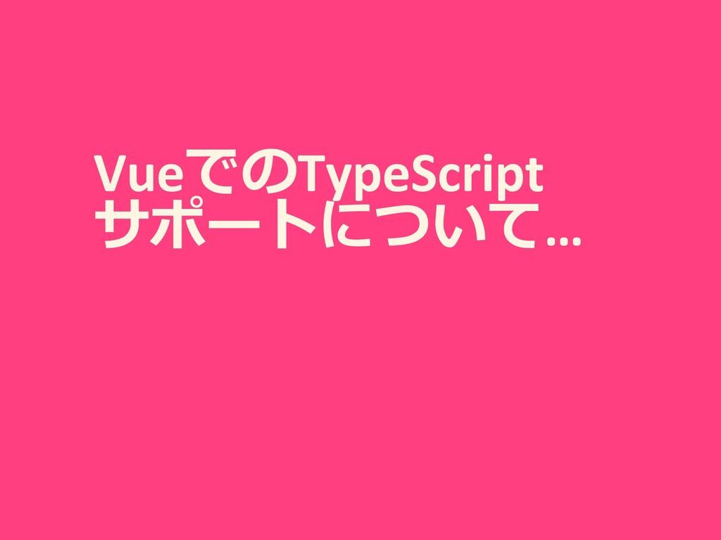 VueTypeScript   …