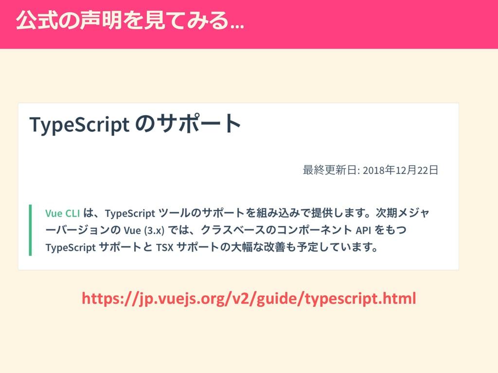 … https://jp.vuejs.org/v2/guide/types...