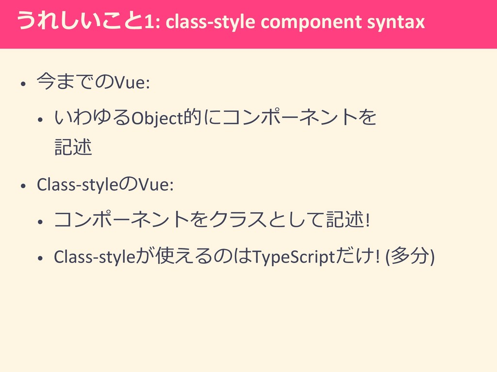 1: class-style component syntax •  Vue...