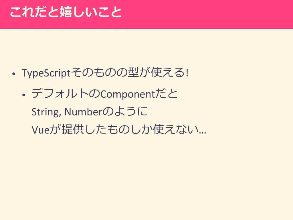 • TypeScript! • Compo...