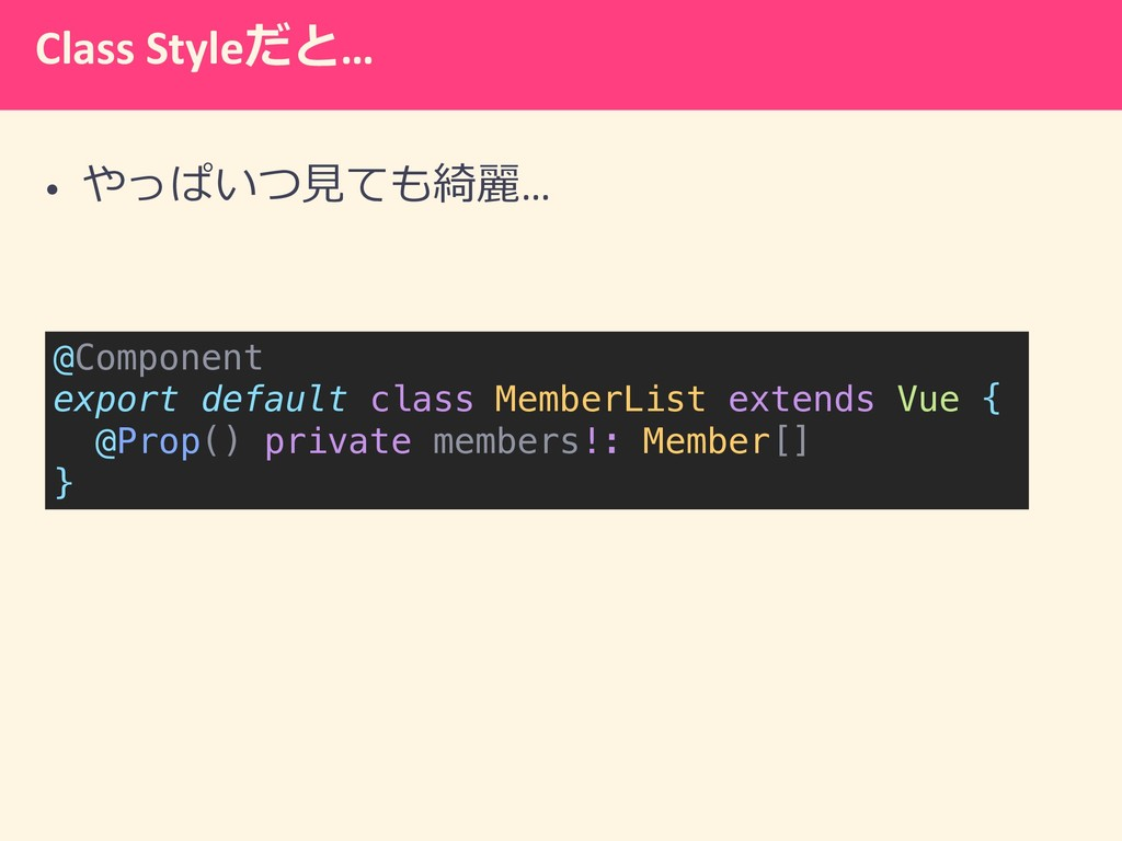 Class Style… •   … @Component export ...