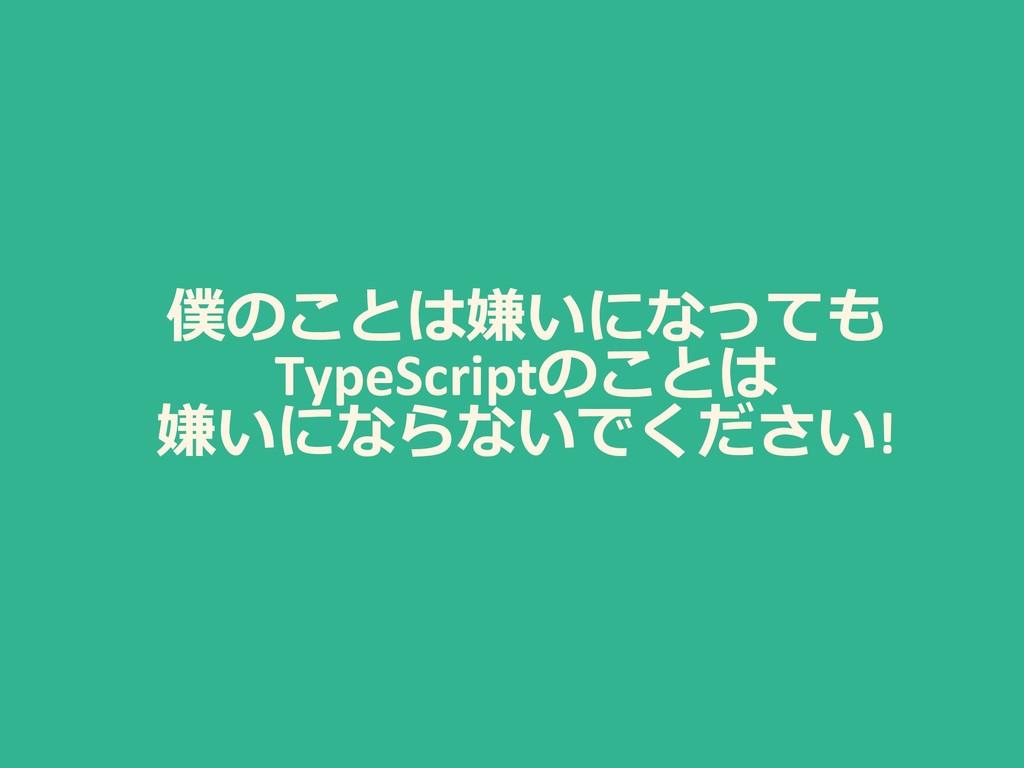 TypeScript    !