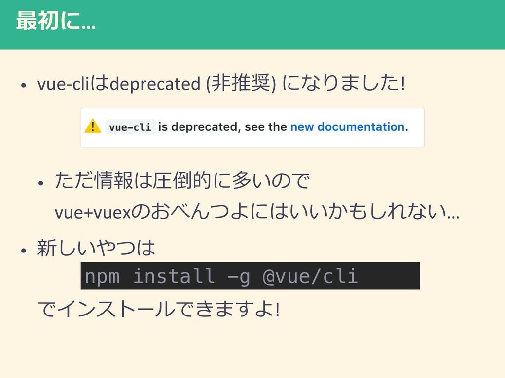 "… • vue-clideprecated (#""&) ! •  !..."