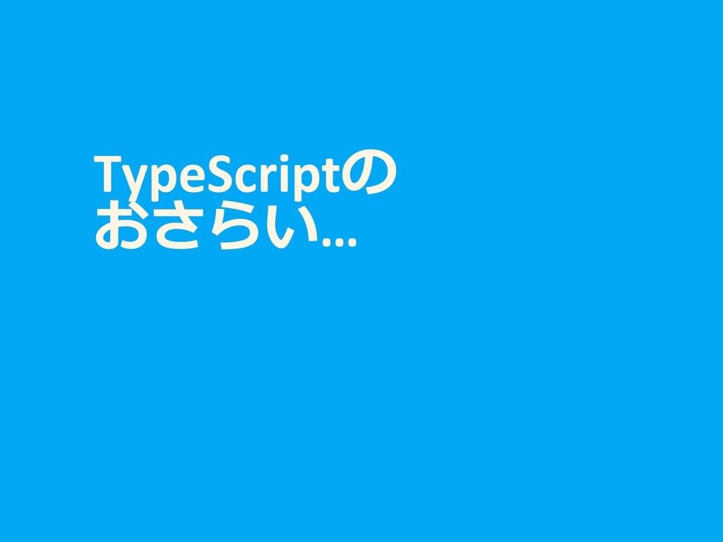 TypeScript …