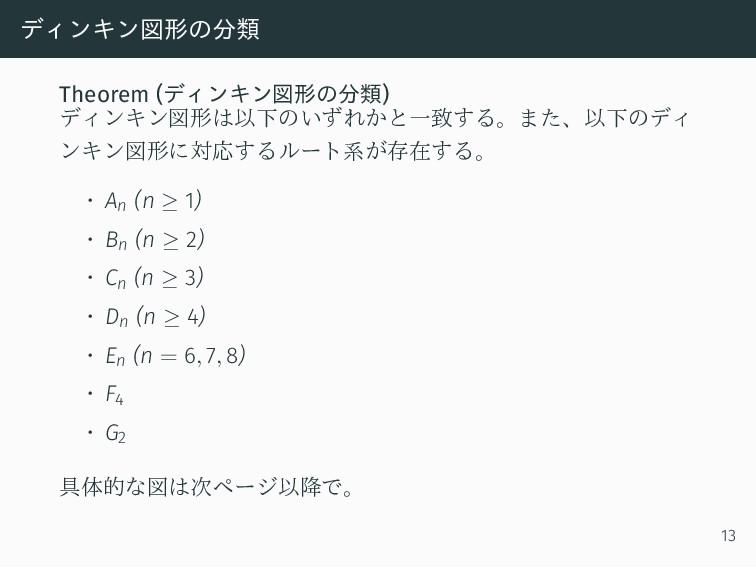 ディンキン図形の分類 Theorem (ディンキン図形の分類) ディンキン図形は以下のいずれか...