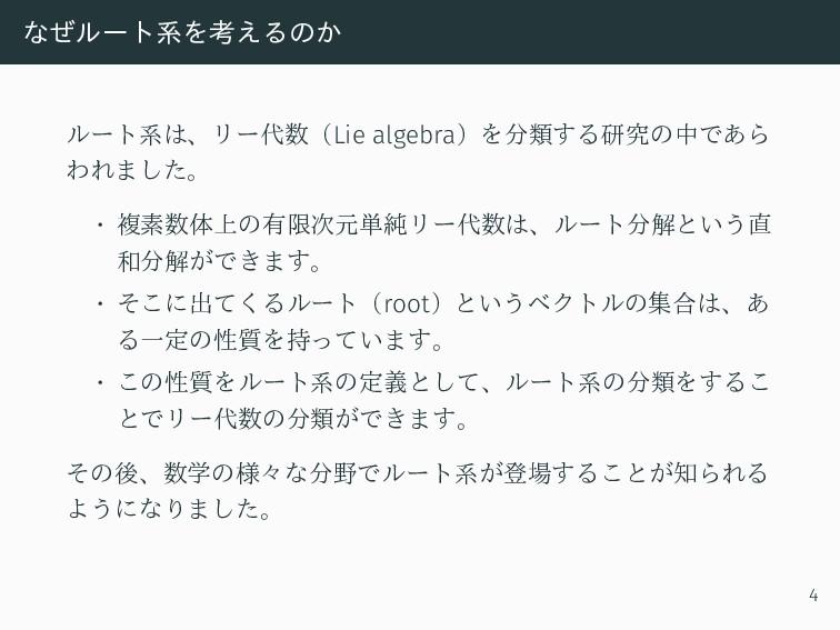 なぜルート系を考えるのか ルート系は、リー代数(Lie algebra)を分類する研究の中であ...