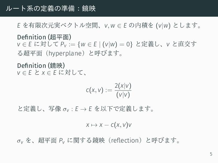 ルート系の定義の準備:鏡映 E を有限次元実ベクトル空間、v, w ∈ E の内積を (v|w...