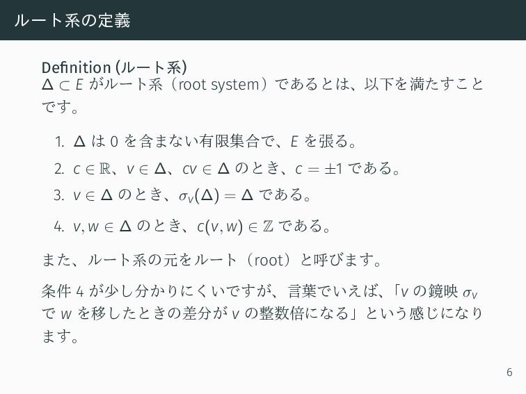 ルート系の定義 Definition (ルート系) ∆ ⊂ E がルート系(root syst...