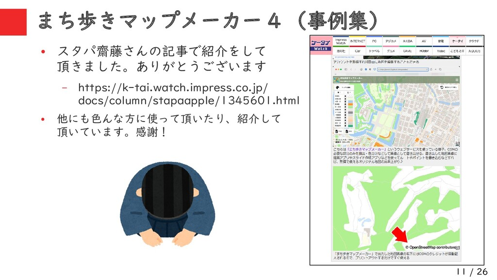 11 / 26 まち歩きマップメーカー 4 (事例集) ● スタパ齋藤さんの記事で紹介をして ...