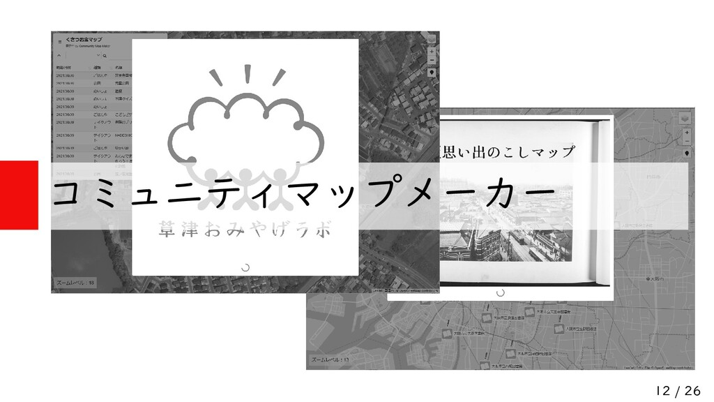 12 / 26 コミュニティマップメーカー