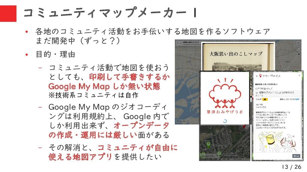 13 / 26 コミュニティマップメーカー 1 ● 各地のコミュニティ活動をお手伝いする地図を...