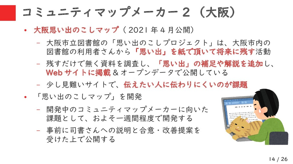 14 / 26 コミュニティマップメーカー 2 (大阪) ● 大阪思い出のこしマップ( 202...