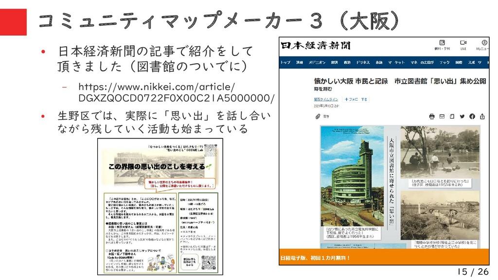 15 / 26 コミュニティマップメーカー 3 (大阪) ● 日本経済新聞の記事で紹介をして ...