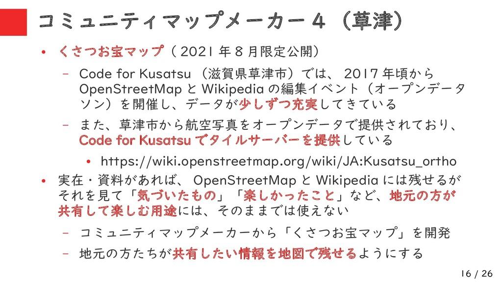 16 / 26 コミュニティマップメーカー 4 (草津) ● くさつお宝マップ( 2021 年...