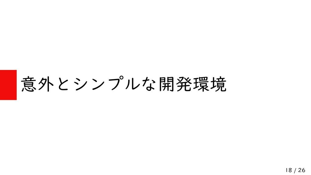 18 / 26 意外とシンプルな開発環境