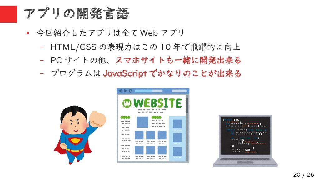20 / 26 アプリの開発言語 ● 今回紹介したアプリは全て Web アプリ – HTML/...