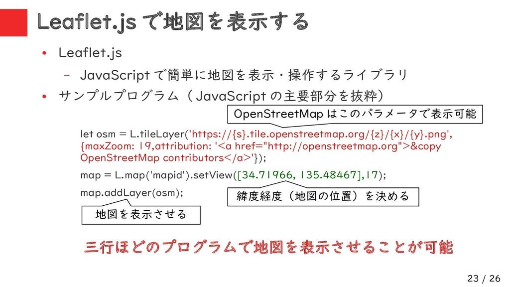 23 / 26 Leaflet.js で地図を表示する ● Leaflet.js – Java...