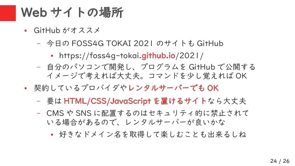 24 / 26 Web サイトの場所 ● GitHub がオススメ – 今日の FOSS4G ...