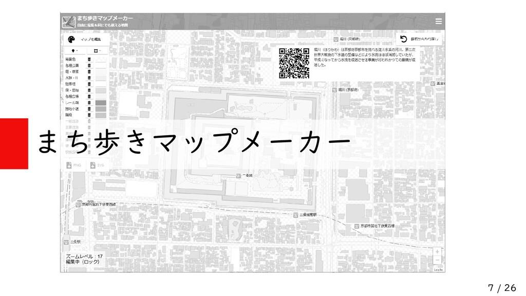 7 / 26 まち歩きマップメーカー