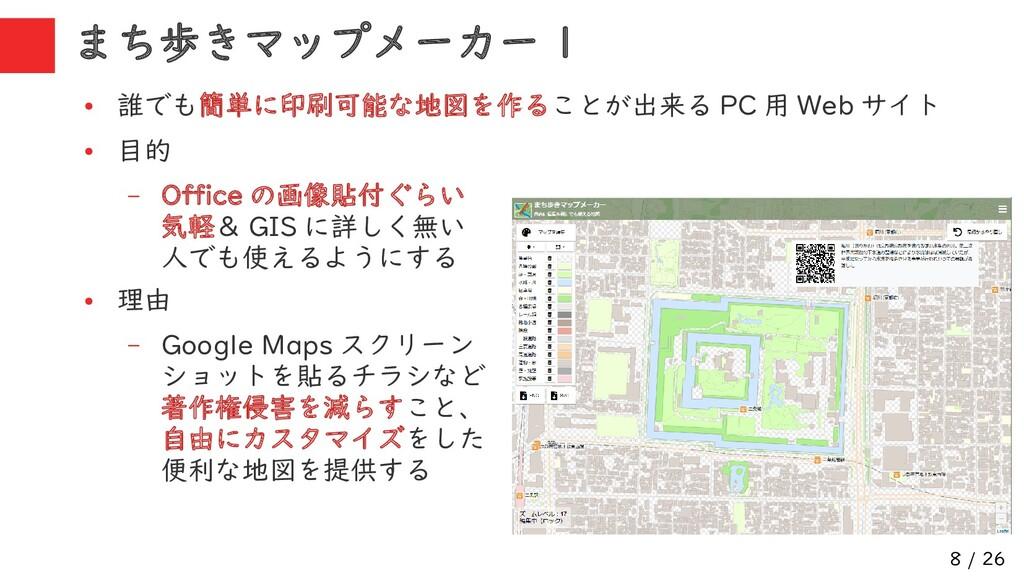 8 / 26 まち歩きマップメーカー 1 ● 誰でも簡単に印刷可能な地図を作ることが出来る P...