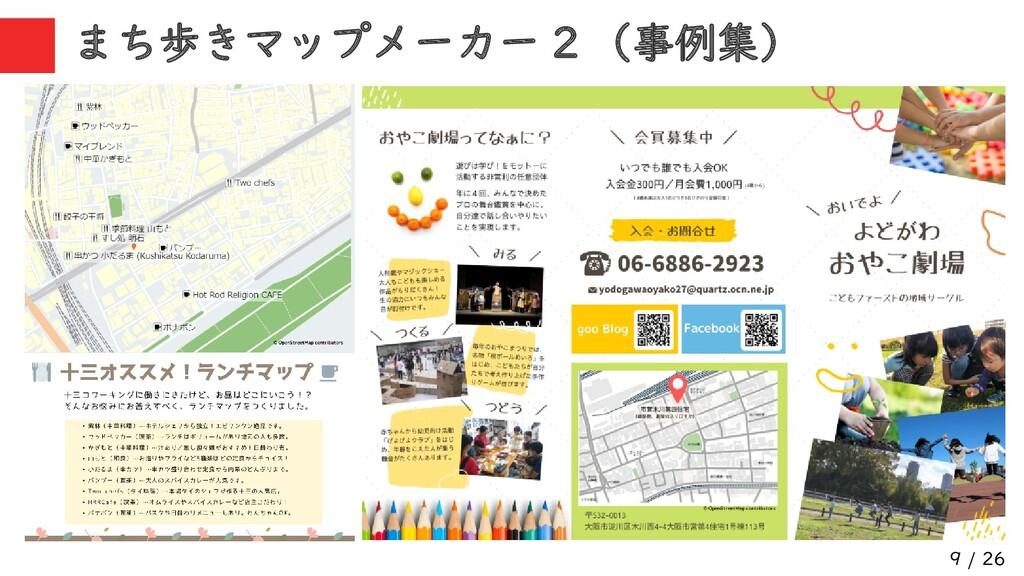 9 / 26 まち歩きマップメーカー 2 (事例集)