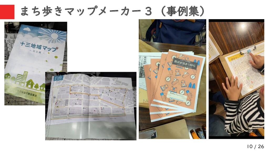 10 / 26 まち歩きマップメーカー 3 (事例集)