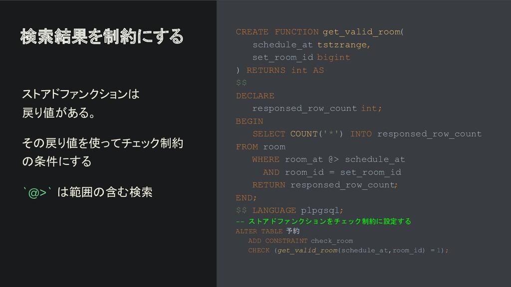 検索結果を制約にする CREATE FUNCTION get_valid_room( sche...