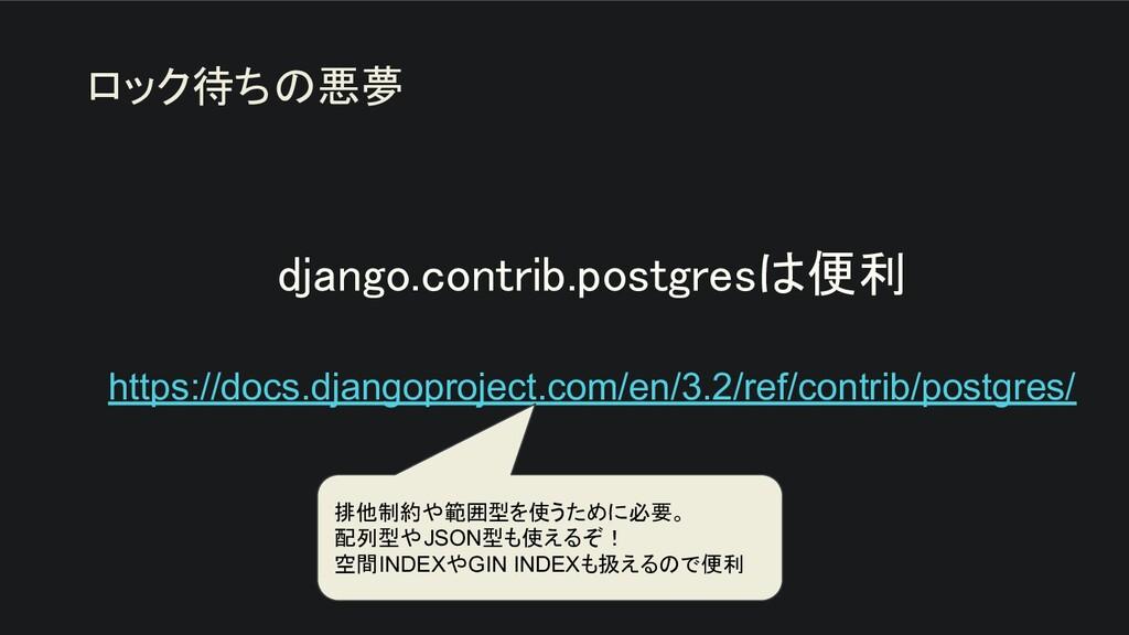 django.contrib.postgresは便利  https://docs.djan...