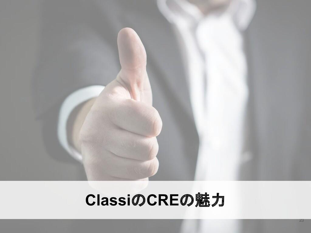23 ClassiのCREの魅力