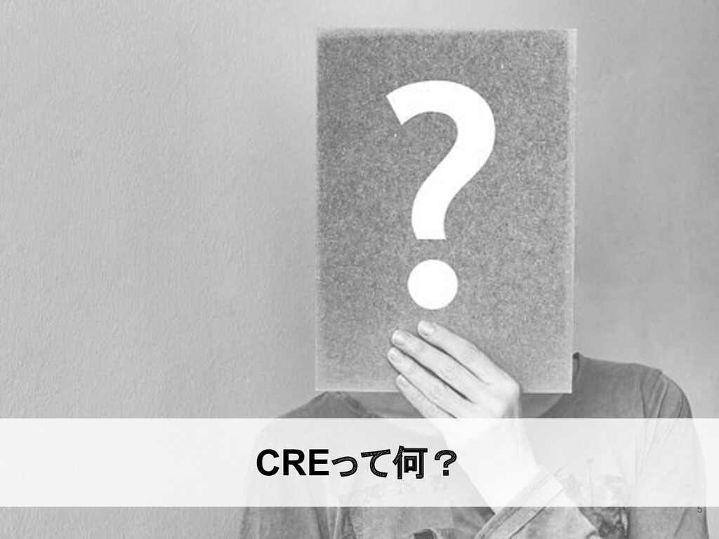 5 CREって何?