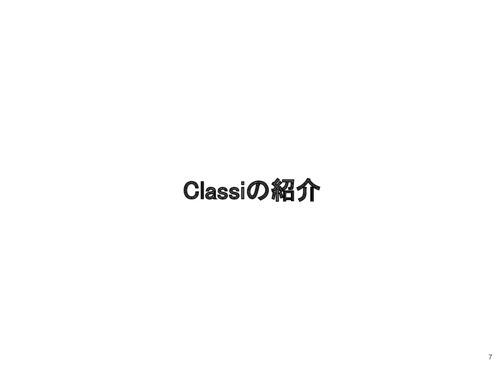 7 Classiの紹介