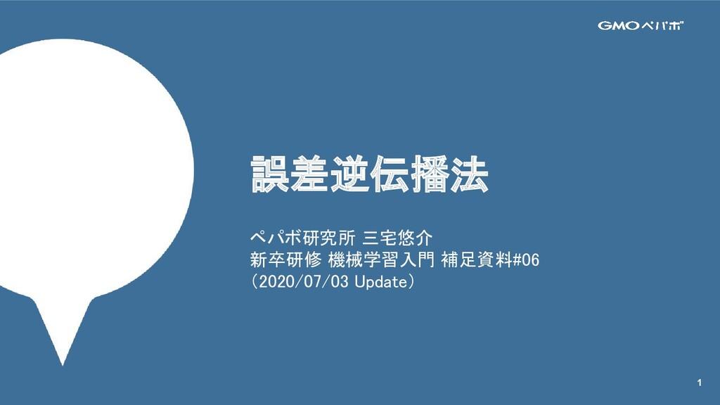 1 ペパボ研究所 三宅悠介 新卒研修 機械学習入門 補足資料#06 (2020/07/03...