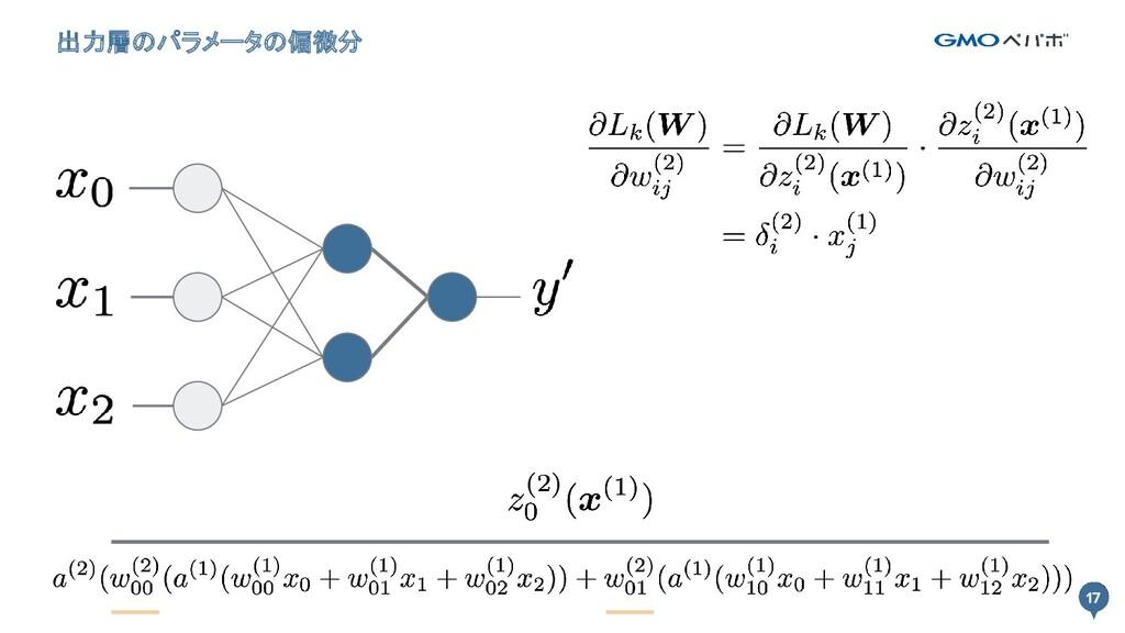 17 出力層のパラメータの偏微分 17