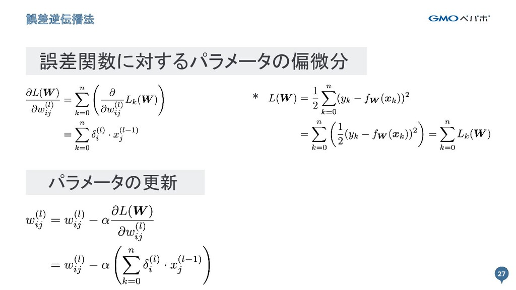 27 * 誤差逆伝播法 27 誤差関数に対するパラメータの偏微分 パラメータの更新