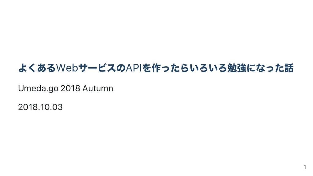 よくあるWeb サー ビスのAPI を作ったらいろいろ勉強になった話 Umeda.go 201...