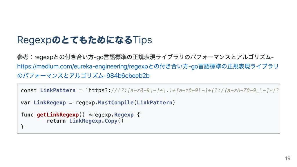 Regexp のとてもためになるTips 参考:regexp との付き合い方‑go 言語標準の...