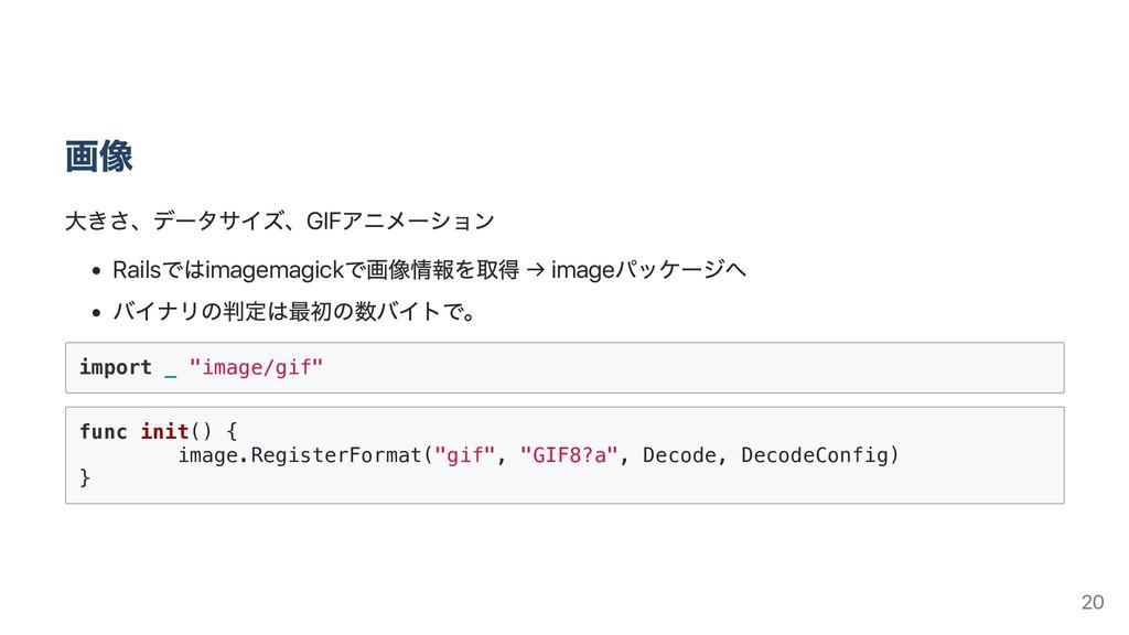 画像 大きさ、 デー タサイズ、GIF アニメー ション Rails ではimagemagic...