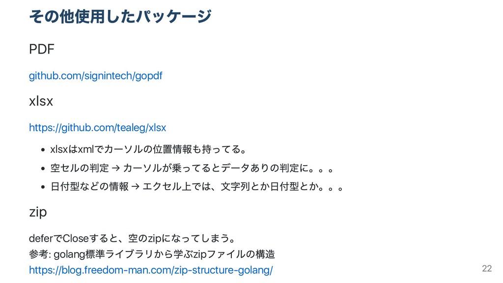 その他使用したパッケー ジ PDF github.com/signintech/gopdf x...