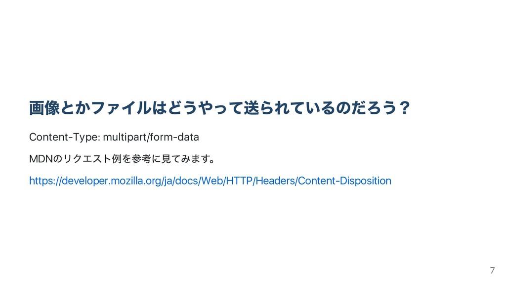 画像とかファイルはどうやって送られているのだろう? Content‑Type: multipa...