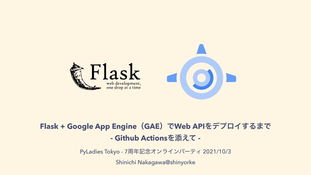 Flask + Google App EngineʢGAEʣͰWeb APIΛσϓϩΠ͢Δ·Ͱ...