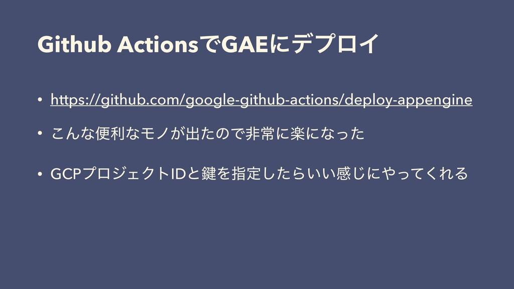 Github ActionsͰGAEʹσϓϩΠ • https://github.com/go...