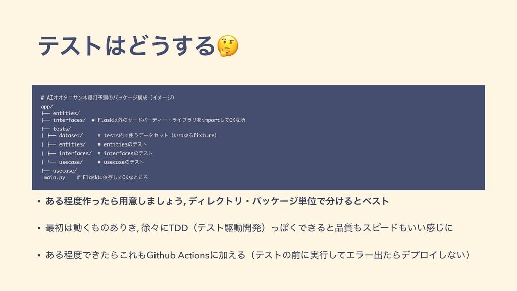 ςετͲ͏͢Δ🤔 # AIΦΦλχαϯຊྥଧ༧ଌͷύοέʔδߏʢΠϝʔδʣ app /  ...