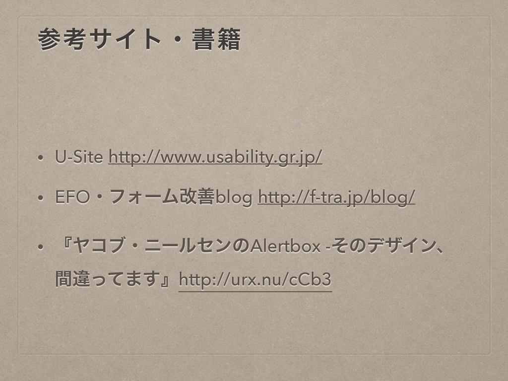 ߟαΠτɾॻ੶ • U-Site http://www.usability.gr.jp/ •...